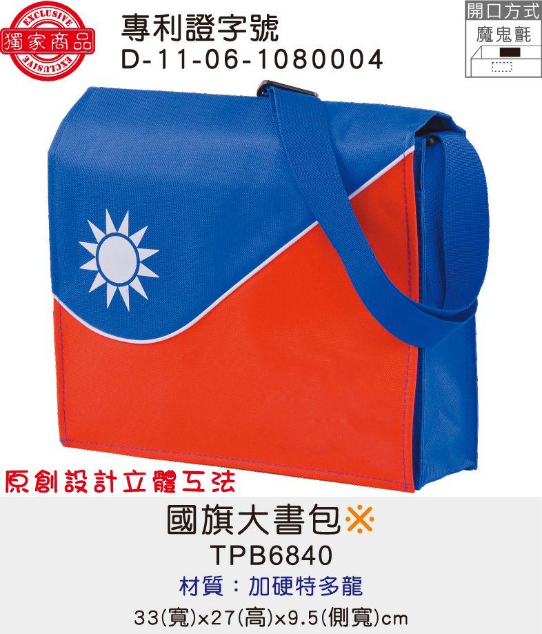 書包 大書包 國旗大書包 [Bag688] 國旗大書包